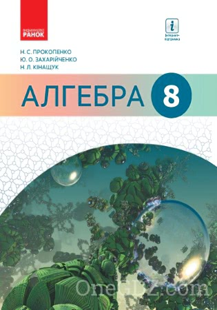 гдз вдповд алгебра 8 клас кравчук пдручна янченко нова програма